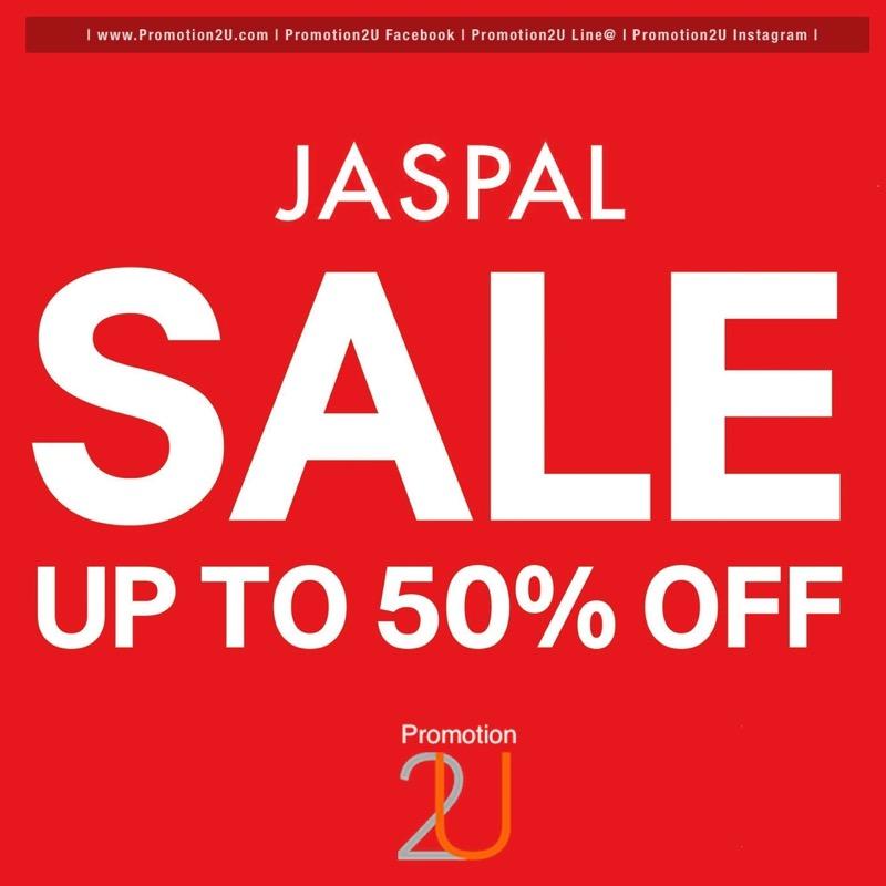 โปรโมชั่น JASPAL End Of Season Sale ลดสูงสุด 50% (กค.60)