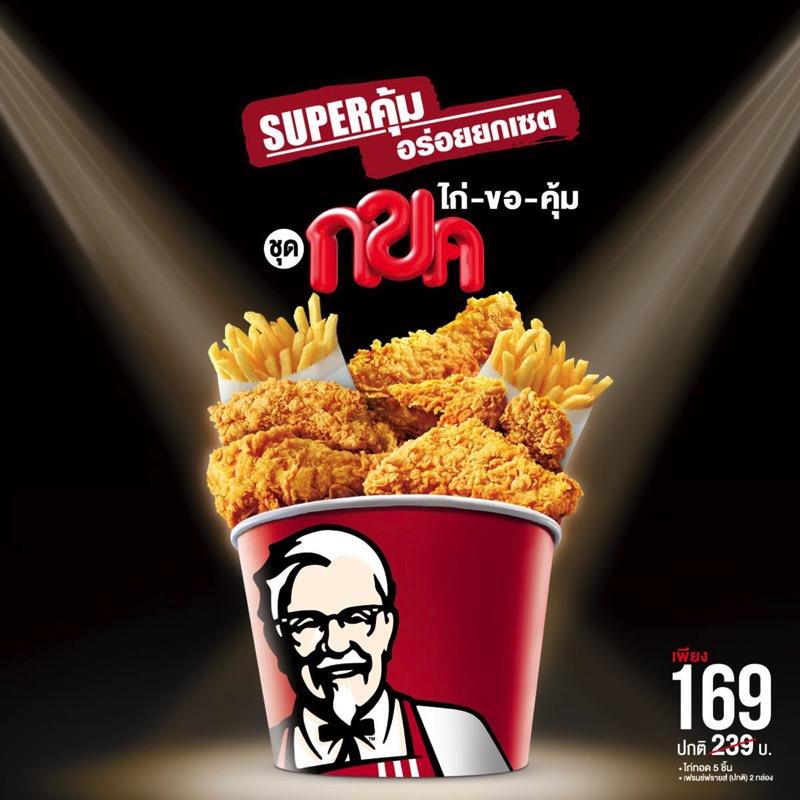 โปรโมชั่น KFC ชุด กขค ไก่-ขอ-คุ้ม อร่อยยกเซ็ทแค่ 169.-