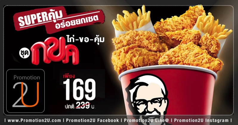 Promotion KFC Super Khum Set 169 Baht