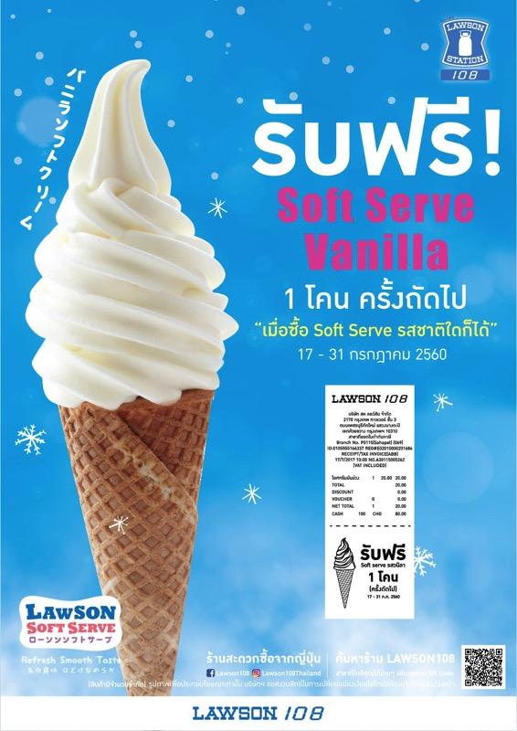 Promotion Lawson 108 Soft Serve IceCream Buy 1 Get 1 Free FULL