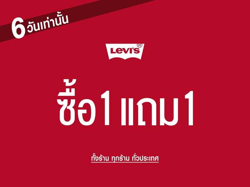 โปรโมชั่น Levi's ลีวายส์ ซื้อ 1 แถม 1 ทั้งร้าน!!!