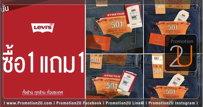 Promotion Levi s Buy 1 Get 1 Free All Items July 2017