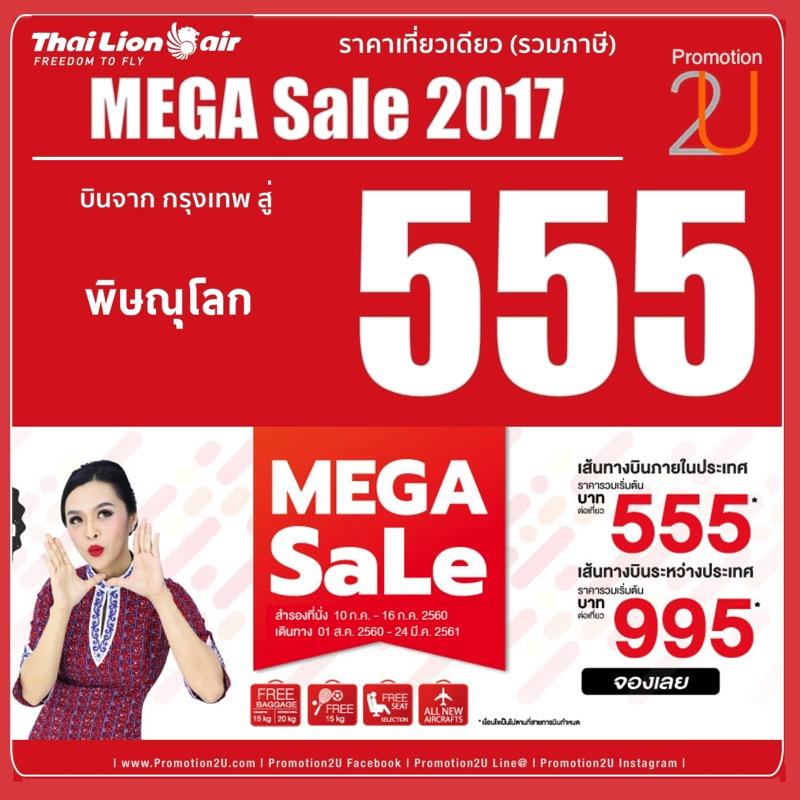 Promotion Lion Air MEGA Sale 2017 Fly P1