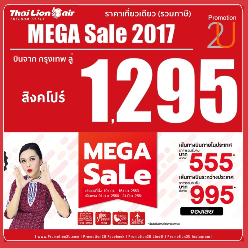 Promotion Lion Air MEGA Sale 2017 P10