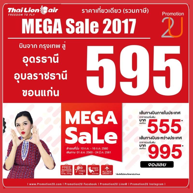 Promotion Lion Air MEGA Sale 2017 P2