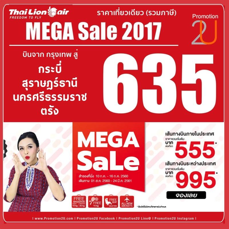 Promotion Lion Air MEGA Sale 2017 P3