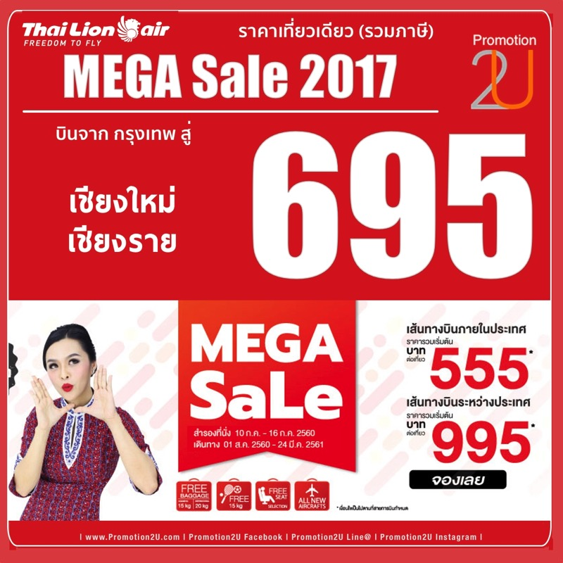 Promotion Lion Air MEGA Sale 2017 P5