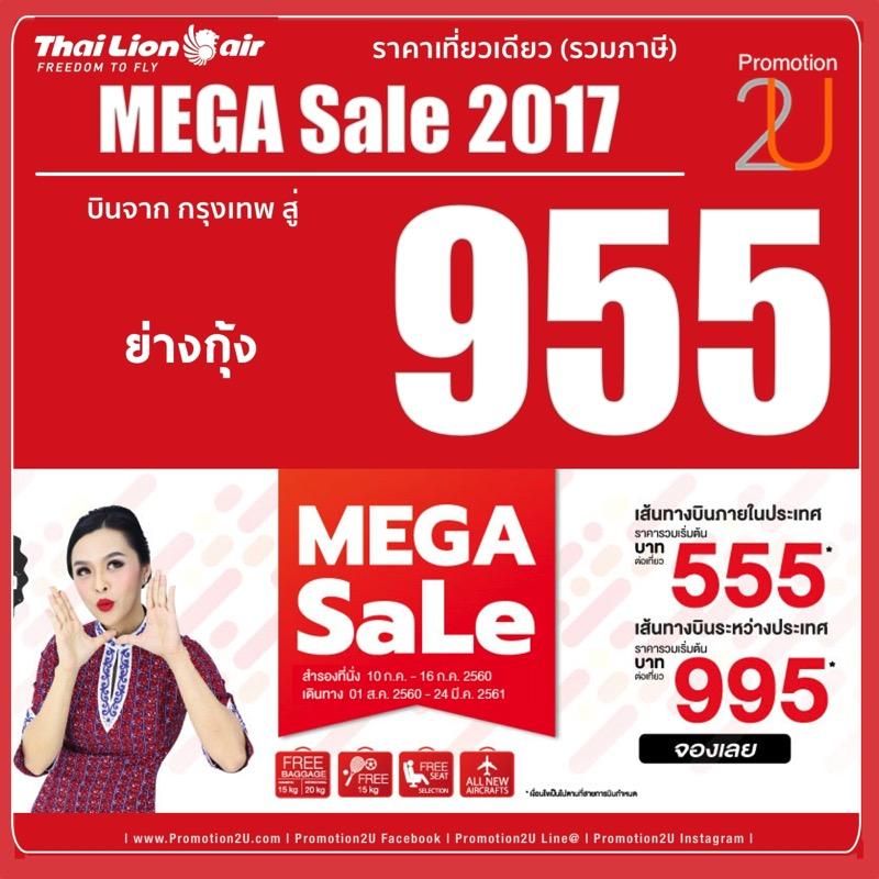 Promotion Lion Air MEGA Sale 2017 P7