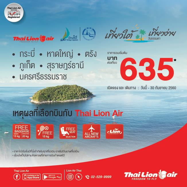 Promotion Lion Air Thai 2017 TTT Weekday Fly Started 635 FULL