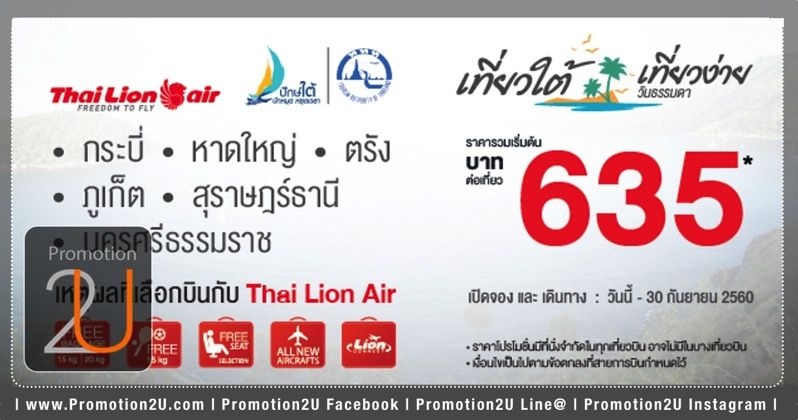 Promotion Lion Air Thai 2017 TTT Weekday Fly Started 635