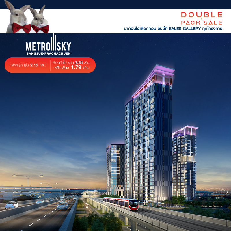 Promotion Property Perfect: Double Pack Sale Metro Sky