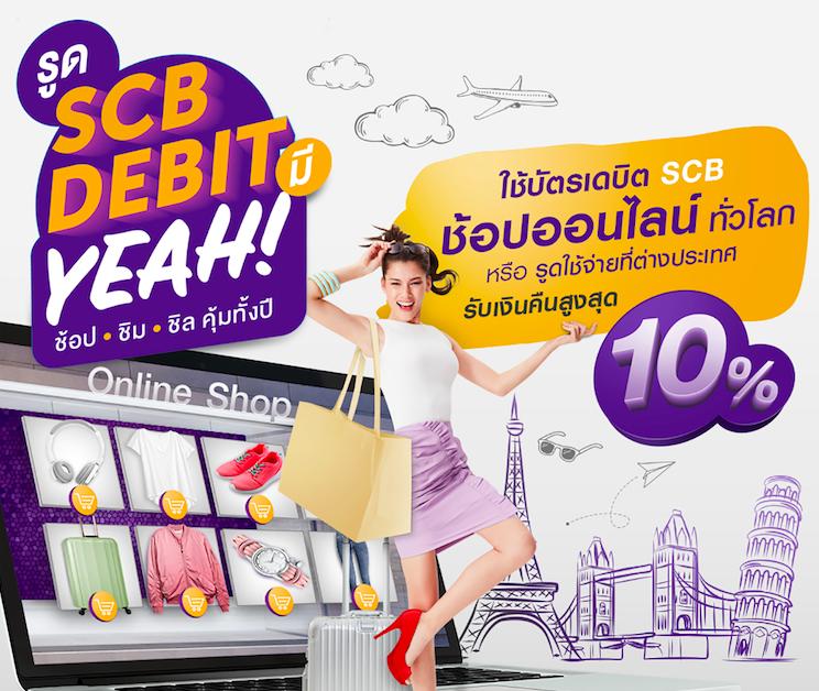 Promotion SCB Debit Get Cash Back up to 10 P2