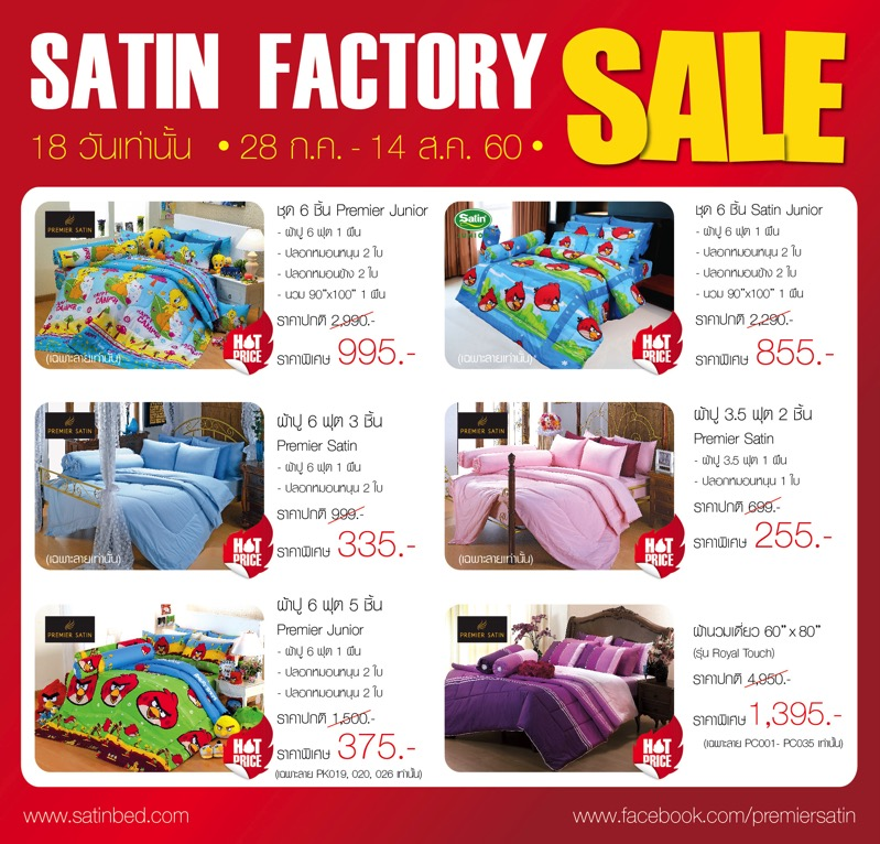 Promotion Satin Factory Sale 2560 P01