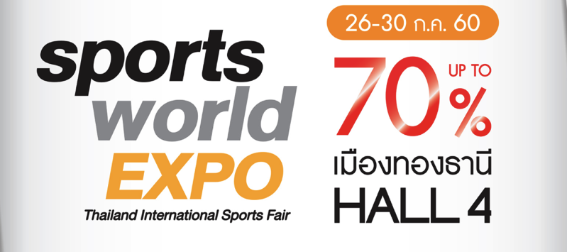 Promotion Sports World Expo 2017 Sale up to 70% Off [Jul.2017]