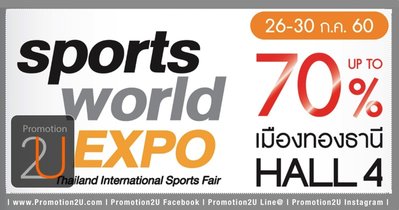 Promotion Sports World Expo 2017 Sale up to 70 Off  Jul 2017