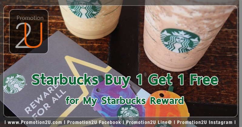 Promotion Starbucks Buy 1 Get 1 Free for My Starbucks Reward  July 2017