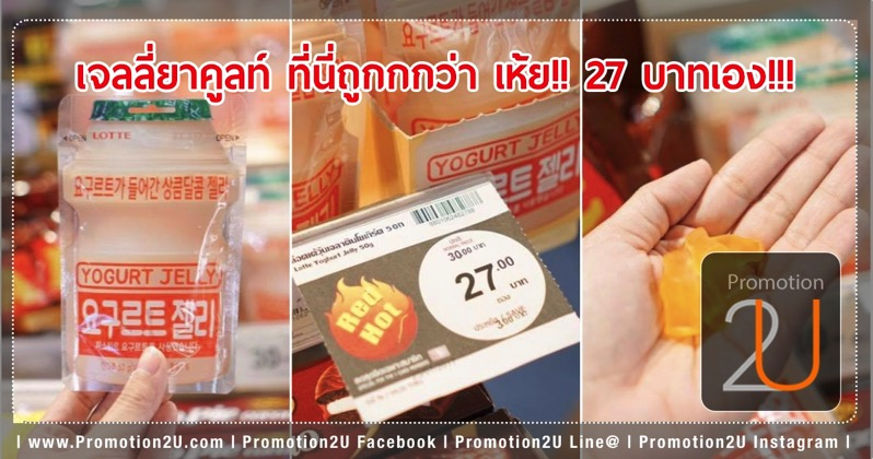Promotion TOPS Yakult Jelly Only 27 Baht P01