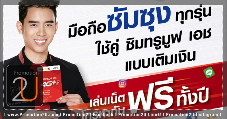 Promotion TrueMove H PrePaid and Samsung Get Free Net and Call