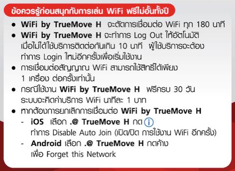 Promotion TrueMove H Prepaid Get Free WiFi by TrueMove H Unlimit P03