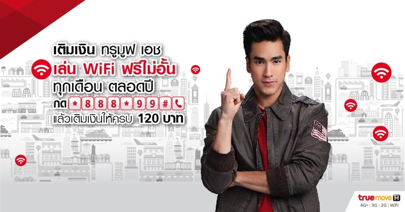 Promotion TrueMove H Prepaid Get Free WiFi by TrueMove H Unlimit