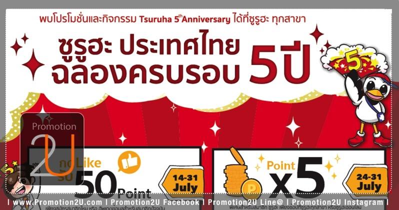 Promotion Tsuruha 5th Anniversary