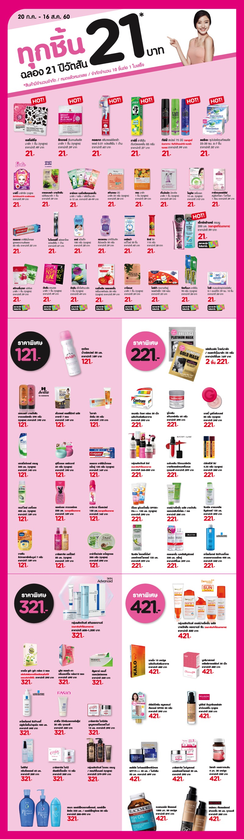 Promotion Watsons 21th Anniversary Best Price started 21 Baht Brochure