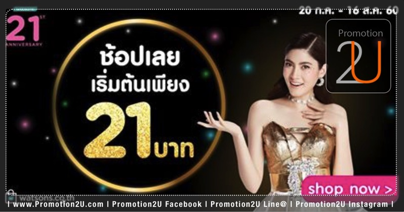 Promotion Watsons 21th Anniversary Best Price started 21 Baht