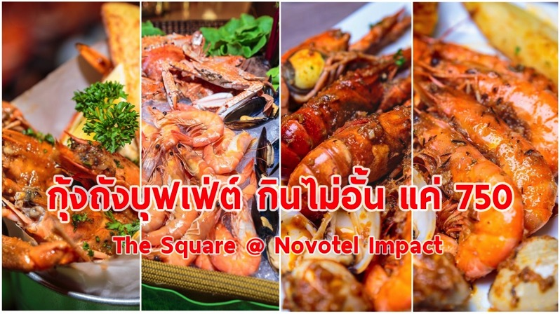 Review Promotion Buffet Redclaw Crayfish Bucket at Novotel Impact Muang Thong Thani