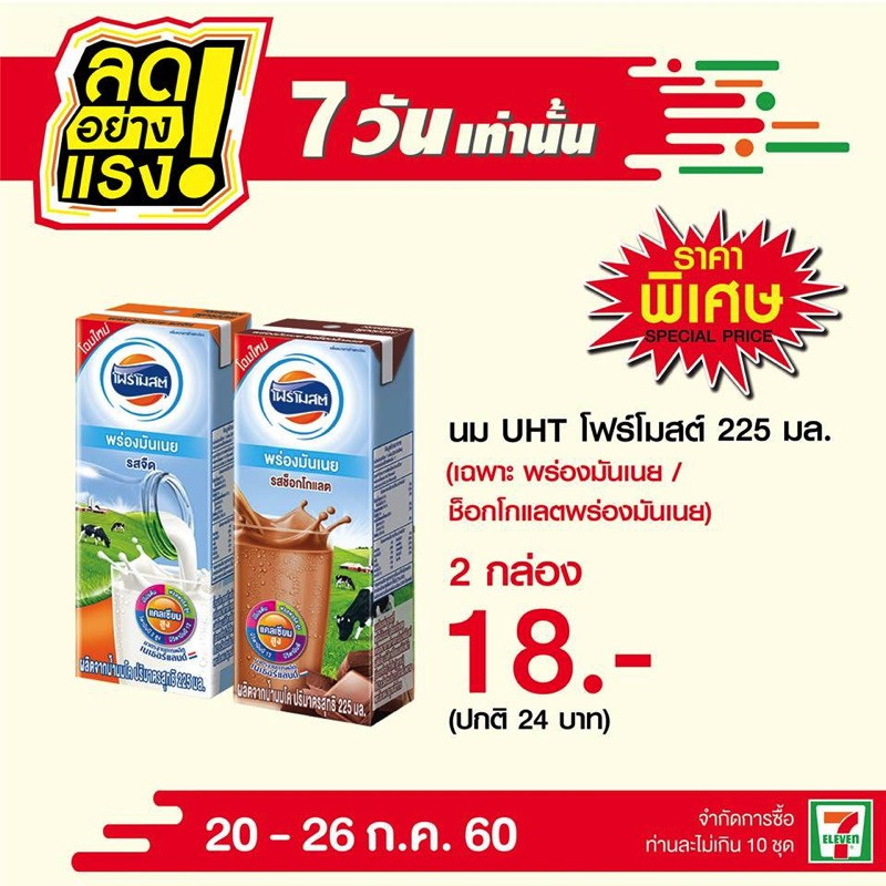 Promotion 7 eleven buy 1 free 1 and buy 2 get special price P01