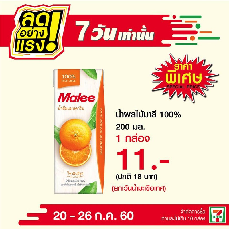 Promotion 7 eleven buy 1 free 1 and buy 2 get special price P02