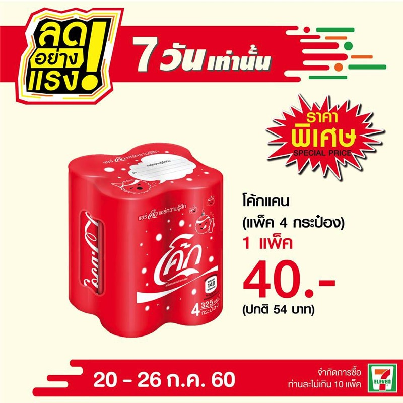 Promotion 7 eleven buy 1 free 1 and buy 2 get special price P03