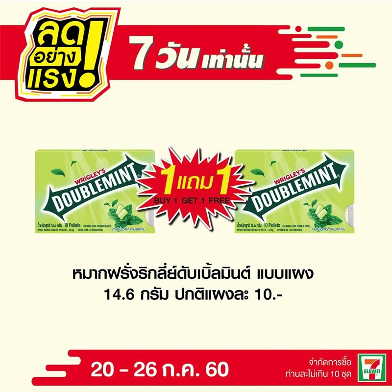 Promotion 7 eleven buy 1 free 1 and buy 2 get special price P04