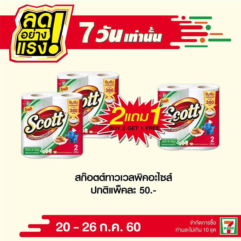 Promotion 7 eleven buy 1 free 1 and buy 2 get special price P06