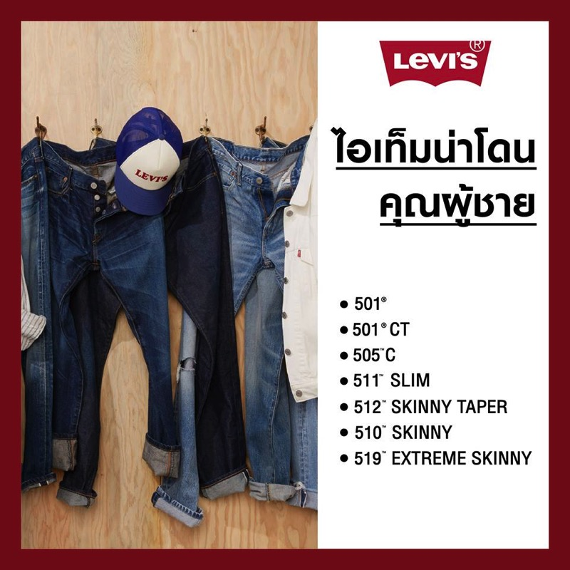Promotion levis buy 1 get 1 free all items july 2017 TIP01