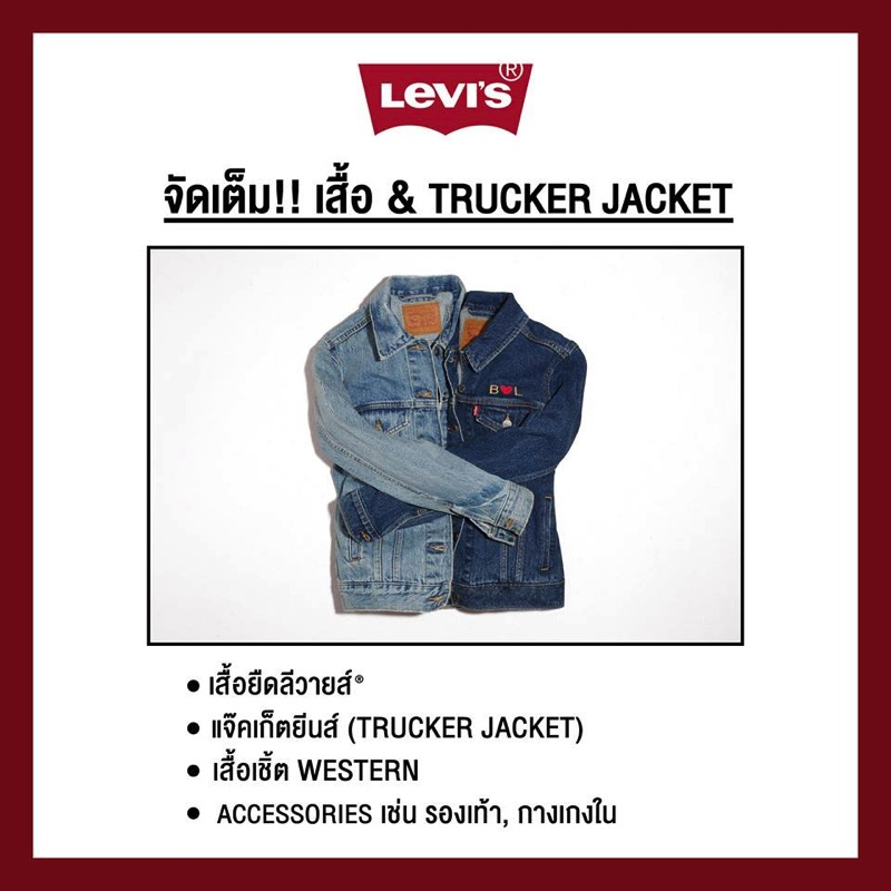 Promotion levis buy 1 get 1 free all items july 2017 TIP03