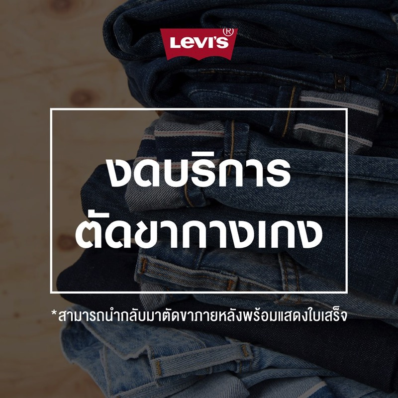 Promotion levis buy 1 get 1 free all items july 2017 TIP06