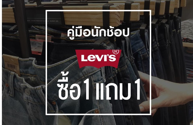 Promotion levis buy 1 get 1 free all items july 2017 TIP07