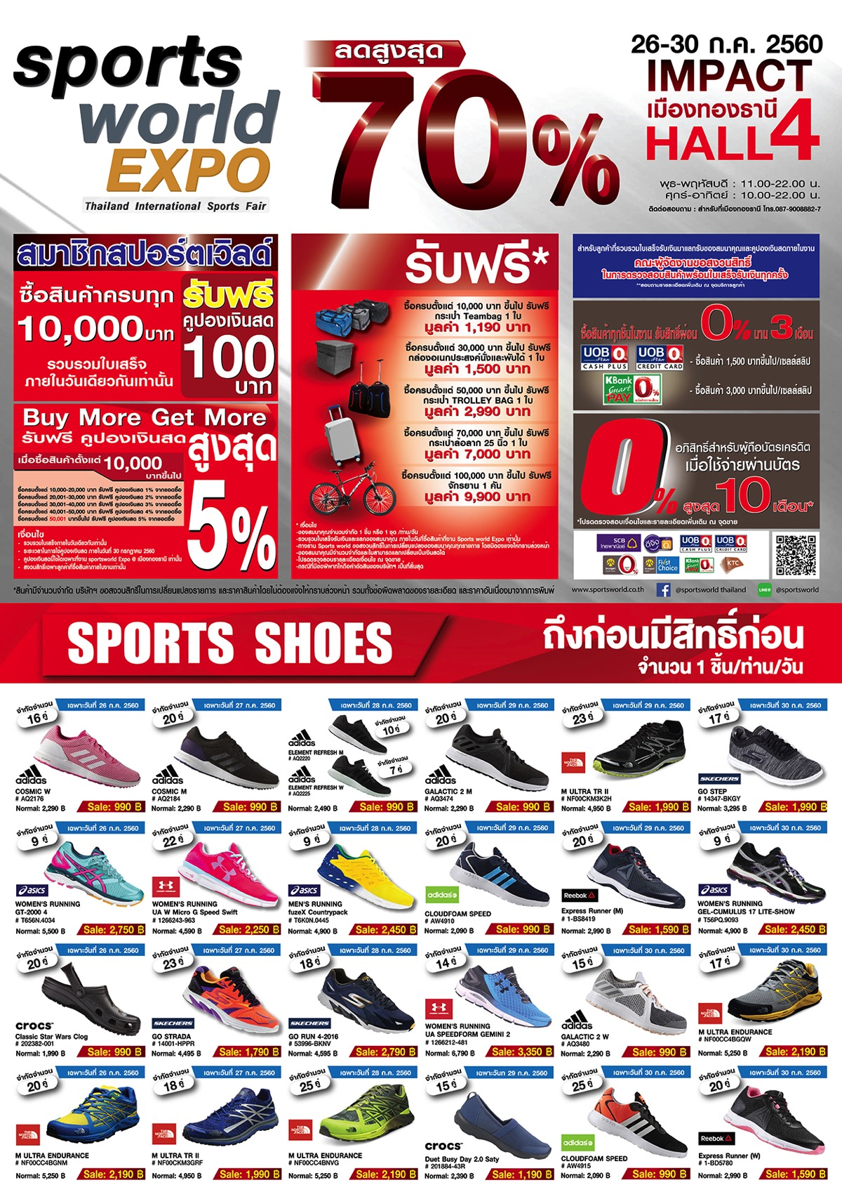 Promotion sports world expo 2017 sale up to 70 off jul 2017 P01