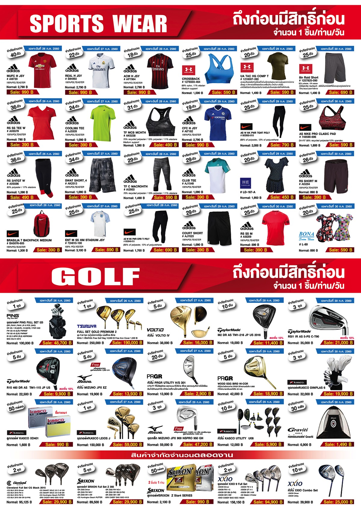 Promotion sports world expo 2017 sale up to 70 off jul 2017 P02