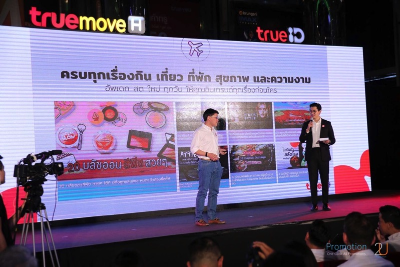 True id extratainment and truemove h package P010