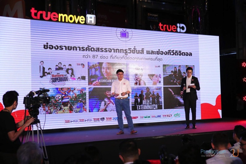 True id extratainment and truemove h package P012