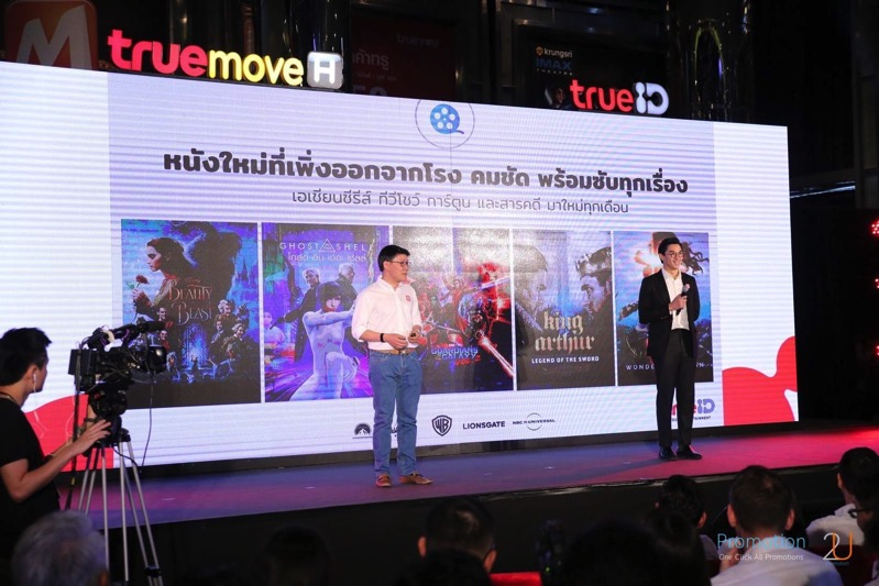 True id extratainment and truemove h package P014