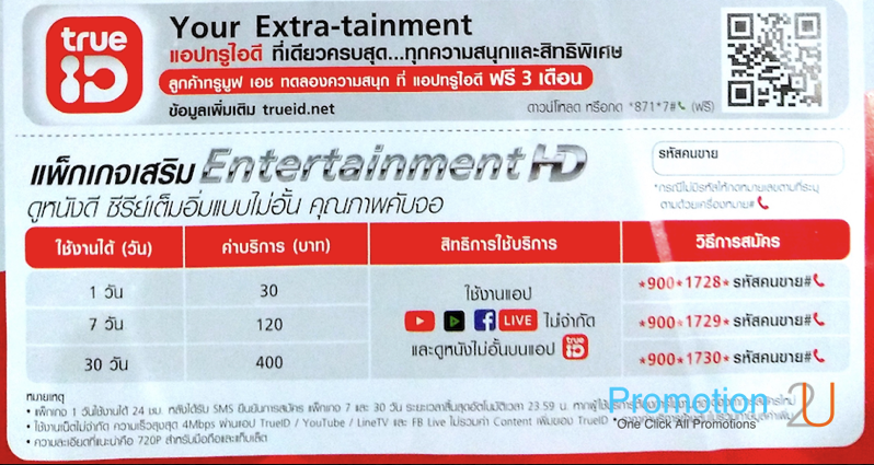 True id extratainment and truemove h package P48
