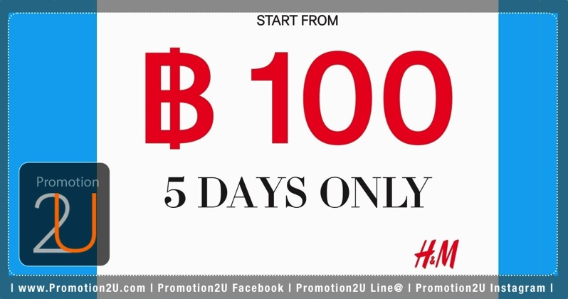 Promotion HM Special Deal Aug 2017