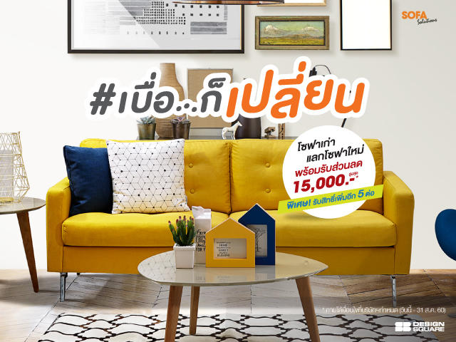 Promotion SB Design Square 2017 Sofa Return Get Discount up to 15000 P02