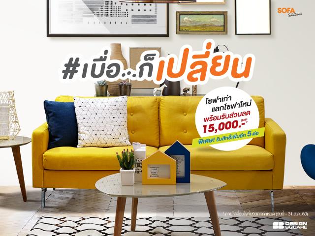 Promotion SB Design Square 2017 Sofa Return Get Discount up to 15000 P02