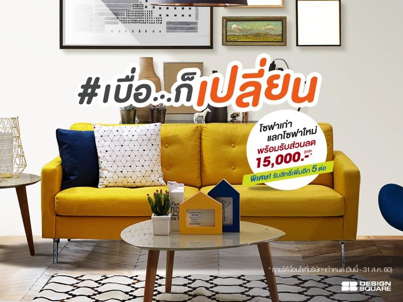 Promotion SB Design Square 2017 Sofa Return Get Discount up to 15000 P04