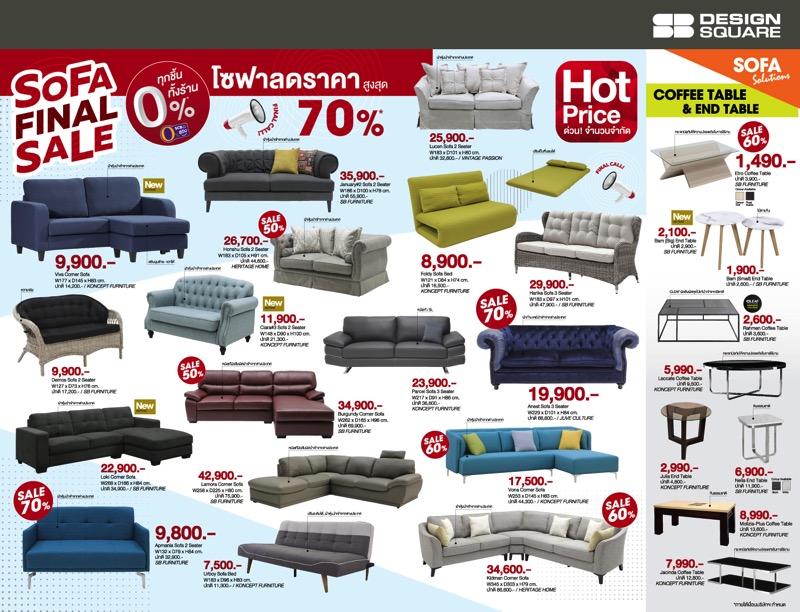 Promotion SB Design Square 2017 Sofa Return Get Discount up to 15000 P05