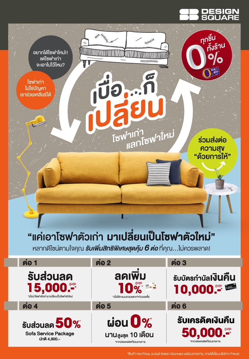 Promotion SB Design Square 2017 Sofa Return Get Discount up to 15000 P06