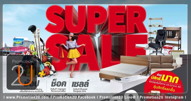 Promotion Supersports Super Sale up to 70 Off Aug 2017 Central Ladprao P01